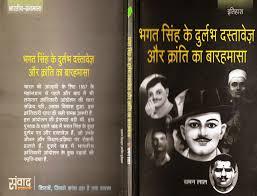 bhagat singh study chaman lal