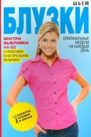 """Книга: """"<b>Шьем блузки</b>. Оригинальные модели на каждый день ..."""