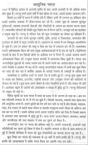 essay on modern in hindi