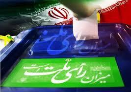 Image result for عکس از انتخابات پر شور 7اسفند
