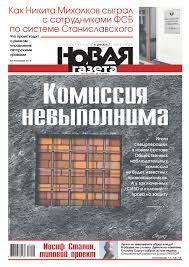 «Новая газета» №120 (среда) от 26.10.2016 by Novaya Gazeta ...