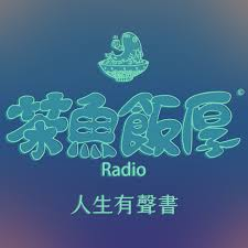 茶魚飯厚 Radio