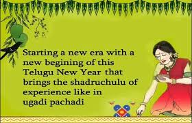 Image result for ugadi 2015 greetings