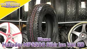 <b>Matador MPS500 Sibir Ice</b> Van SD - YouTube