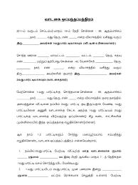 வாடகை ஒப்பந்த பத்திரம் rental agreement format வாடகை ஒப்பந்த பத்திரம் rental agreement format in tamil font