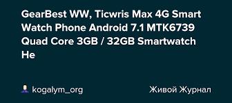 GearBest WW, <b>Ticwris Max 4G Smart</b> Watch Phone Android 7.1 ...