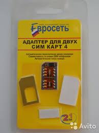 <b>Адаптер для двух</b> сим карт 4 «Евросеть» купить в Мичуринске ...