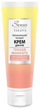Увлажняющий <b>тающий крем для рук</b> Senso Terapia Tender moments