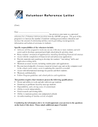 recommendation letter for volunteer cover letter recommendation letter for volunteer