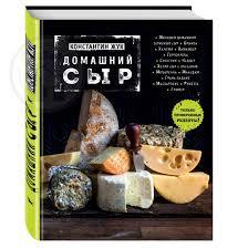 "Купить <b>книга</b> ""<b>Домашний сыр</b>"" в Челябинске по цене 395 руб ..."
