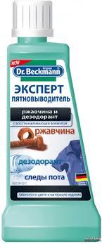 ROZETKA   <b>Специальный пятновыводитель Dr.Beckmann</b> ...