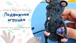 Игрушка Крыса из ниток своими руками видео мк / DIY rat made of ...