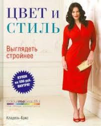 """Книга: """"Цвет и стиль. Выглядеть стройнее"""" - <b>Хендерсон</b>, <b>Хеншоу</b> ..."""