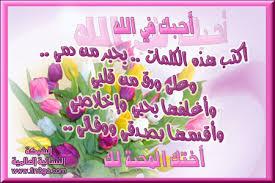 خواطر في المحبة في الله Images?q=tbn:ANd9GcQ_3qpzFr25FXDBLvGXy1Z3DWsWidFVao_iBJUYf6KlyFhK4kHh