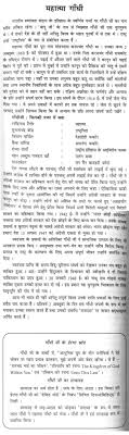 essay on gandhi writing service mahatma gandhi essay in hindi vibrant mahatma gandhi essay in hindi