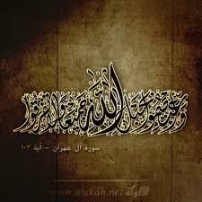 Image result for بِحَبْلِ اللَّهِ جَمِيعًا