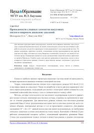 (PDF) Conduction of Complex Elements of Vacuum Systems in a ...