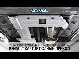 Установка комплекта алюминиевых <b>защит</b> на Renault Kaptur ...