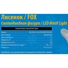 <b>Фигура светодиодная Uniel</b> «Лисёнок» 32 <b>LED</b> ламп, 150 см, для ...