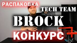 <b>TECH TEAM BROCK</b> 2020 | КОНКУРС | Трюковой <b>самокат</b>