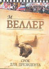 Купить книгу Срок для президента - <b>Веллер</b> М.И. цена от 187 руб ...