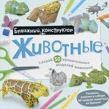 Kitab <b>Раскраска</b> - <b>конструктор</b>. Животные | <b>Робинс</b> ...