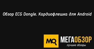 Обзор <b>ECG Dongle</b>. Кардиофлешка для Android - MegaObzor