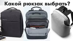 Xiaomi VS Meizu - самые популярные модели рюкзаков - YouTube