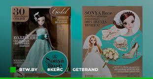 Getbrand превратил <b>куклу Sonya Rose</b> в законодательницу мод ...