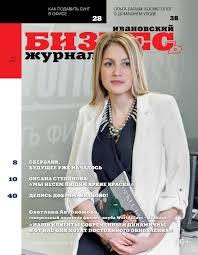 журнал Ивановский Бизнесъ март 2018 by Sergej Dranygin - issuu