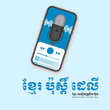 Khmer Post Daily's Podcast