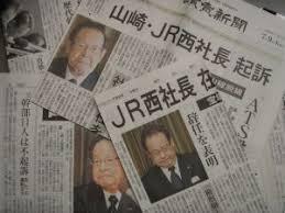 「福知山線事故と山崎社長」の画像検索結果