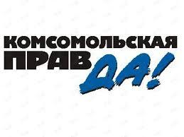 <b>Комсомольская правда</b>, <b>редакция газеты</b>: отзывы ... - Владивосток