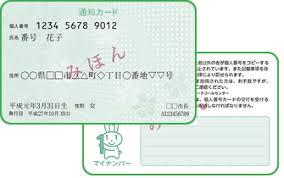 「通知カード」の画像検索結果