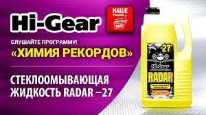 HG5688 Стеклоомывающая <b>жидкость Hi</b>-<b>Gear</b> RADAR -27°C ...