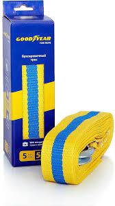 <b>Трос</b> буксировочный <b>Goodyear</b>, GY004001, желтый, <b>5 т</b>, <b>5 м</b> ...