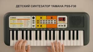 Обучающий детский <b>синтезатор Yamaha PSS-F30</b> - YouTube
