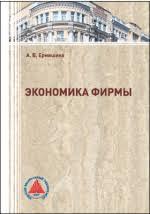 <b>Экономика</b> фирмы: учебник <b>Ермишина А</b>. В. читать онлайн и в ...