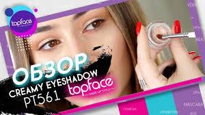 Новый хит от Topface! <b>Кремовые тени</b> CREAMY EYESHADOW ...