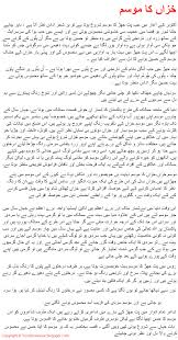 autumn essay in urdu autumn season in khizan ka mausam and new white clothes of trees everything will be white and clean and it will be beautiful again autumn season information in urdu