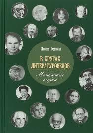 Книга «В <b>кругах</b> литературоведов. Мемуарные очерки» Леонид ...