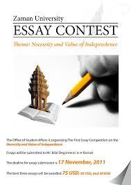 essay contest zaman university zamanu essay contest