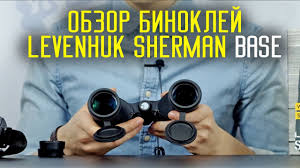 Обзор: <b>Бинокли Levenhuk Sherman Base</b> - YouTube