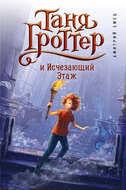Все книги <b>Дмитрия Емца</b> | Читать онлайн лучшие книги автора ...