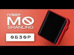 Обзор <b>плеера SHANLING</b> M0 → Нашумевшая НОВИНКА 2018 ...