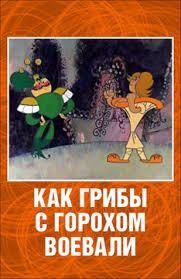 Мультфильм <b>Храбрый</b> портняжка (1964) смотреть онлайн ...