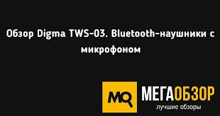 Обзор <b>Digma TWS</b>-<b>03</b>. Bluetooth-<b>наушники</b> с микрофоном ...