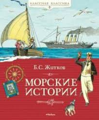 """Книга: """"<b>Морские истории</b>. Рассказы для детей"""" - Борис Житков ..."""