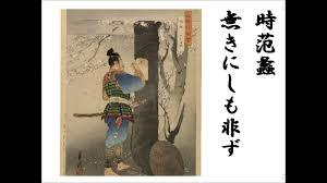 「児島高徳(たかのり)」の画像検索結果
