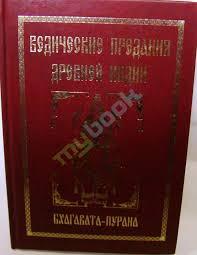 Купить книгу <b>Ведические предания Древней Индии</b>. Бхагавата ...